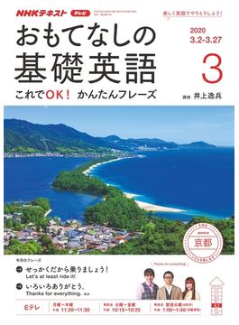 NHKテレビ おもてなしの基礎英語(NHKテキスト)