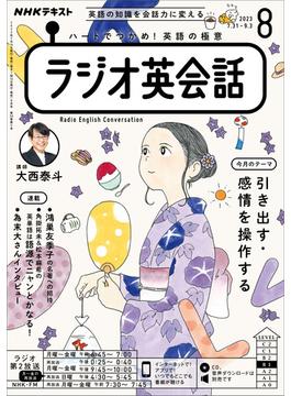 NHKラジオ ラジオ英会話(NHKテキスト)