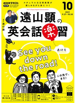 NHKラジオ 遠山顕の英会話楽習(NHKテキスト)