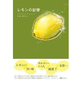 レモンの記憶