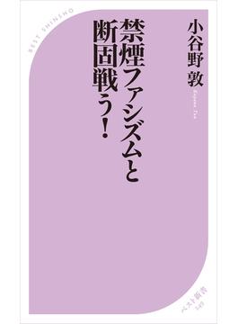 禁煙ファシズムと断固戦う!<電子特別版>(ベスト新書)