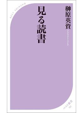 見る読書(ベスト新書)