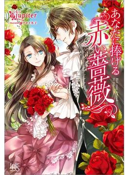 あなたに捧げる赤い薔薇(アイリスNEO)