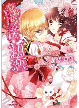 新婚魔女姫の初恋(一迅社文庫アイリス)