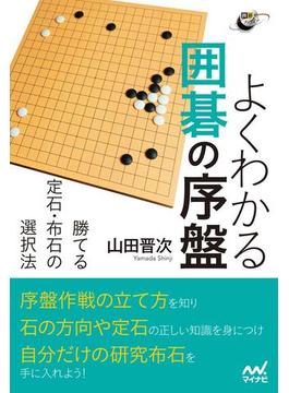 よくわかる囲碁の序盤 勝てる定石・布石の選択法(囲碁人ブックス)