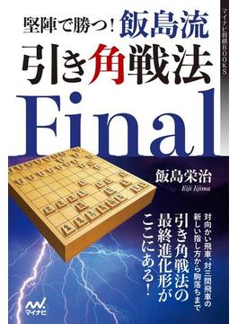 堅陣で勝つ!飯島流引き角戦法 Final(マイナビ将棋BOOKS)