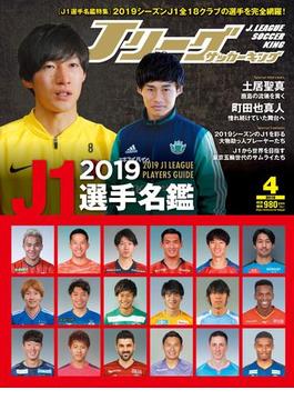 Jリーグサッカーキング(Jリーグサッカーキング)