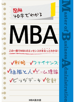 図解 40字でわかるMBA