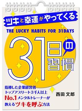 ツキと幸運がやってくる31日の習慣
