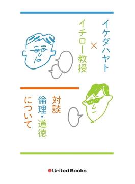 イケダハヤト×イチロー教授 新旧ソーシャルエコノミスト対談 倫理・道徳について