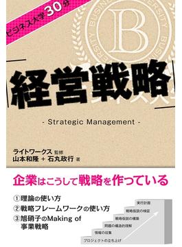 ビジネス大学30分 経営戦略(ビジネス大学30分)