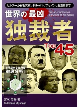 世界の最凶独裁者Top45(Top45シリーズ)