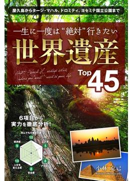 """一生に一度は""""絶対""""行きたい 世界遺産Top45(Top45シリーズ)"""