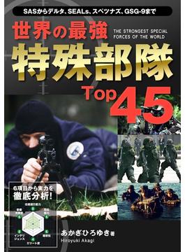世界の最強特殊部隊Top45(Top45シリーズ)