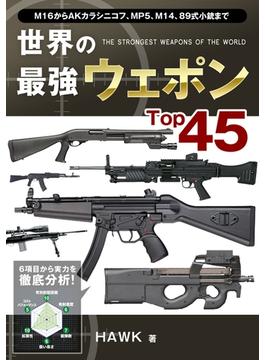世界の最強ウェポンTop45(Top45シリーズ)