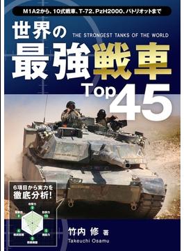 世界の最強戦車Top45(Top45シリーズ)