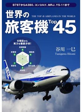 世界の旅客機Top45(Top45シリーズ)