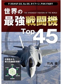 世界の最強戦闘機Top45(Top45シリーズ)