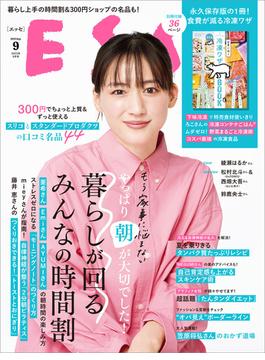 ESSE(デジタル雑誌)