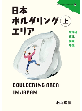 日本ボルダリングエリア