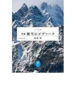 ヤマケイ文庫 新編 風雪のビヴァーク(ヤマケイ文庫)