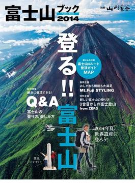 富士山ブック2014