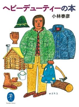 ヤマケイ文庫 ヘビーデューティーの本