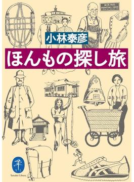 ヤマケイ文庫 ほんもの探しの旅