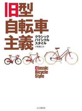 旧型自転車主義クラシックバイシクルスタイル