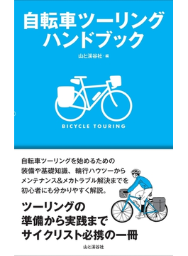 自転車ツーリングハンドブック