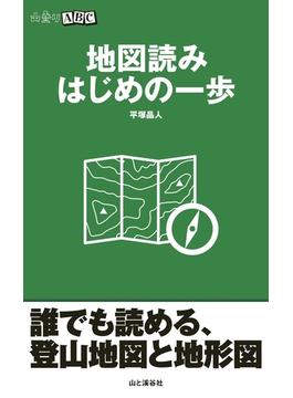 地図読み はじめの一歩(山登りABC)