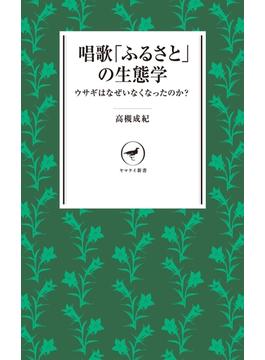 ヤマケイ新書 唱歌「ふるさと」の生態学~ウサギはなぜいなくなったのか?