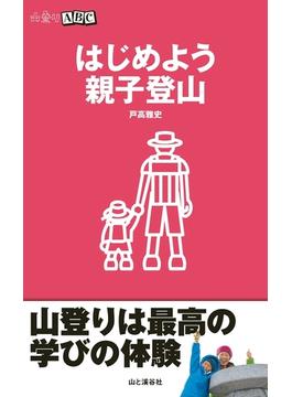 はじめよう親子登山(山登りABC)