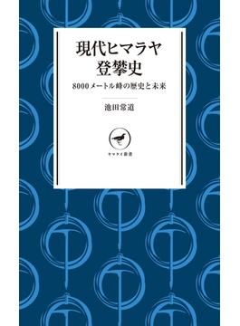 ヤマケイ新書 現代ヒマラヤ登攀史