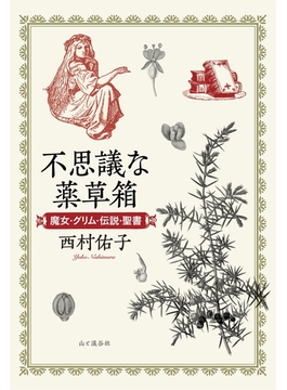 不思議な薬草箱 魔女・グリム・伝説・聖書