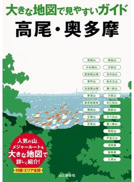 大きな地図で見やすいガイド 高尾・奥多摩(大きな地図で見やすいガイド)