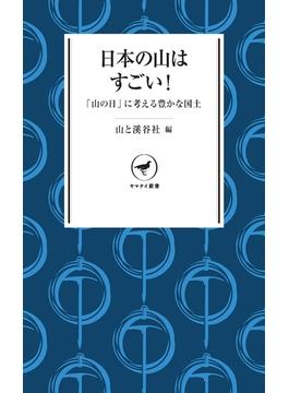 ヤマケイ新書 日本の山はすごい! 「山の日」に山を考える