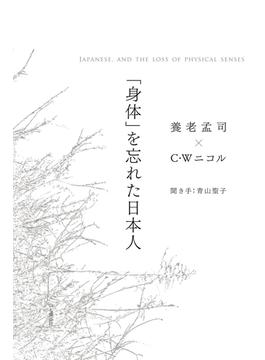 「身体」を忘れた日本人 JAPANESE  AND THE LOSS OF PHYSICAL SENSES