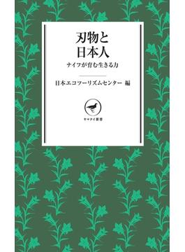 ヤマケイ新書 刃物と日本人 ナイフが育む生きる力(ヤマケイ新書)