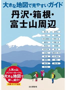 大きな地図で見やすいガイド 丹沢・箱根・富士山周辺(大きな地図で見やすいガイド)
