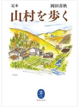 ヤマケイ文庫 定本 山村を歩く(ヤマケイ文庫)