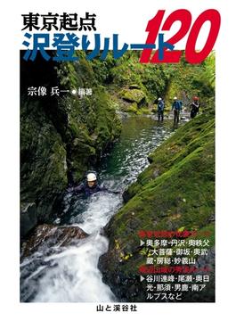 東京起点 沢登りルート120