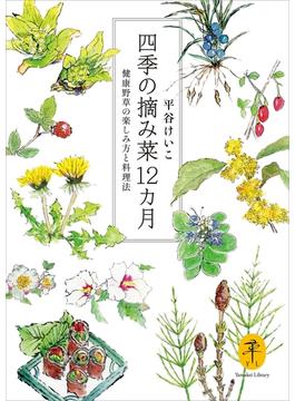 ヤマケイ文庫 四季の摘み菜12ヵ月(ヤマケイ文庫)