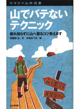 ヤマケイ山岳選書 山でバテないテクニック(ヤマケイ山学選書)