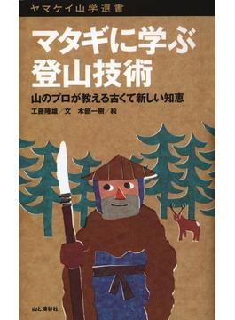 ヤマケイ山岳選書 マタギに学ぶ登山技術(ヤマケイ山学選書)