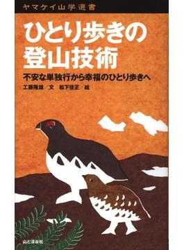 ヤマケイ山岳選書 ひとり歩きの登山技術(ヤマケイ山学選書)