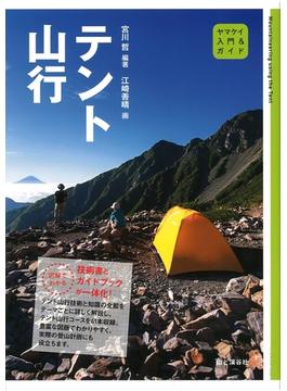 入門&ガイド テント山行(入門&ガイド)