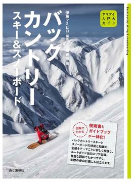 入門&ガイド バックカントリースキー&スノーボード(入門&ガイド)