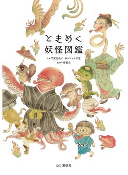 ときめく妖怪図鑑(Tokimeku Zukan+)