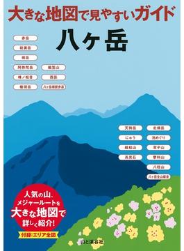 大きな地図で見やすいガイド 八ヶ岳(大きな地図で見やすいガイド)